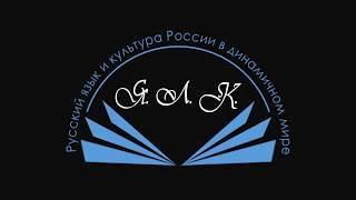 Выпуск 6. Онлайн-уроки по обучению русскому языку как иностранному. Часть 4.