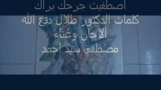 اصطفيت جرحك براك . مصطفي سيداحمد.كلمات دكتور طلال دفع الله تحميل MP3