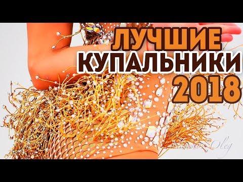 ЛУЧШИЕ КУПАЛЬНИКИ 2018   Самые красивые купальники художественной гимнастики