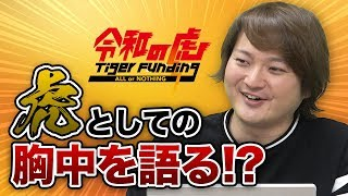 【現代版マネーの虎!】令和の虎の裏側を、虎として出演の林社長が語る!?