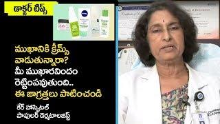 Best Creams For Face Fairness Explained By Popular Dermatologist Dr Chandravathi