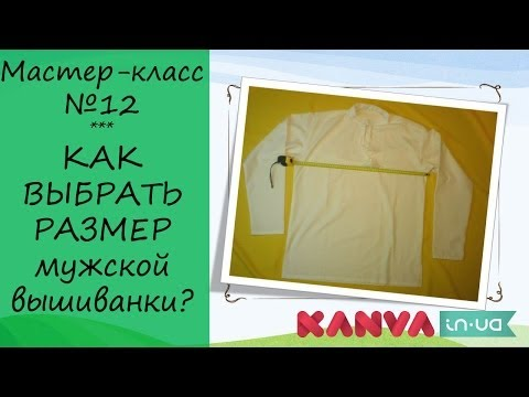 КАК ВЫБРАТЬ НУЖНЫЙ РАЗМЕР ВЫШИВАНКИ, мужской сорочки под вышивку на сайте kanva.in.ua