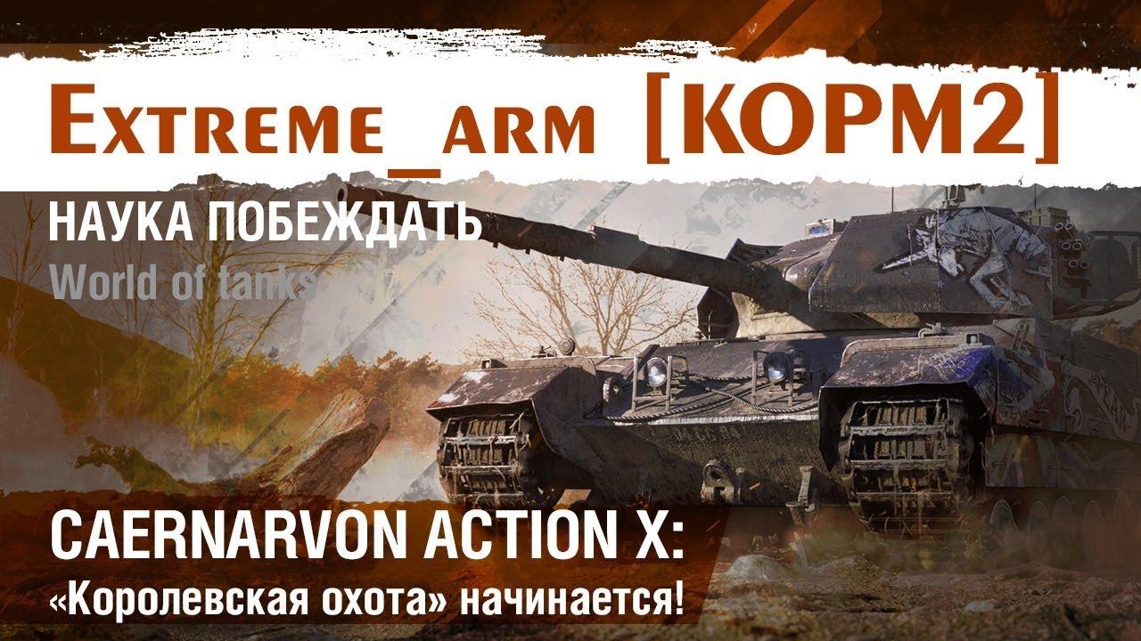 Extreme_arm [KOPM2] - «КОРОЛЕВСКАЯ ОХОТА», ПУТЬ МАСТЕРСТВА (9-10 ЗАДАЧА)