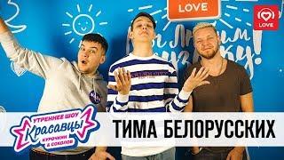 Тима Белорусских в гостях у Красавцев Love Radio 04.12.2018