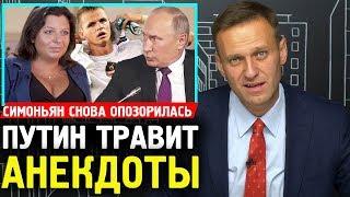 СИМОНЬЯН ОПОЗОРИЛАСЬ. НОВЫЕ АНЕКДОТЫ ПУТИНА. Алексей Навальный 2019