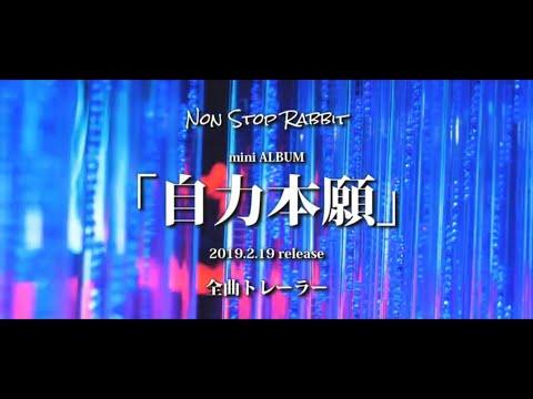 Non Stop Rabbit ALBUM「自力本願」 全曲トレーラー 【ノンラビ】