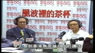 鄭大班被商台炒魷 (無線六點半新聞)
