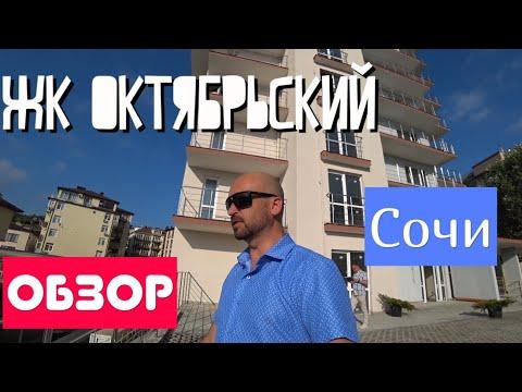 ЖК Октябрьский ( Сочи )