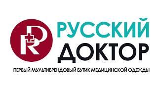 Русский Доктор на выставке Здравоохранение 2017