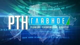 """Выпуск новостей """"Алау"""" -  14.08.18  часть 1"""