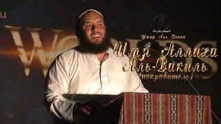 """Умар Аль Банна   """"Имя Аллаха Аль - Вакиль (Покровитель)"""""""