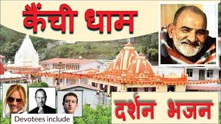 Neeb karori baba temple mandir aasharam kainchi dham