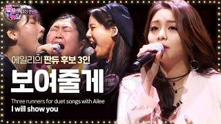 Goosebumps warning! 'Ailee - I Will Show You' 1:3 Random play match 《Fantastic Duo》판타스틱 듀오 EP05