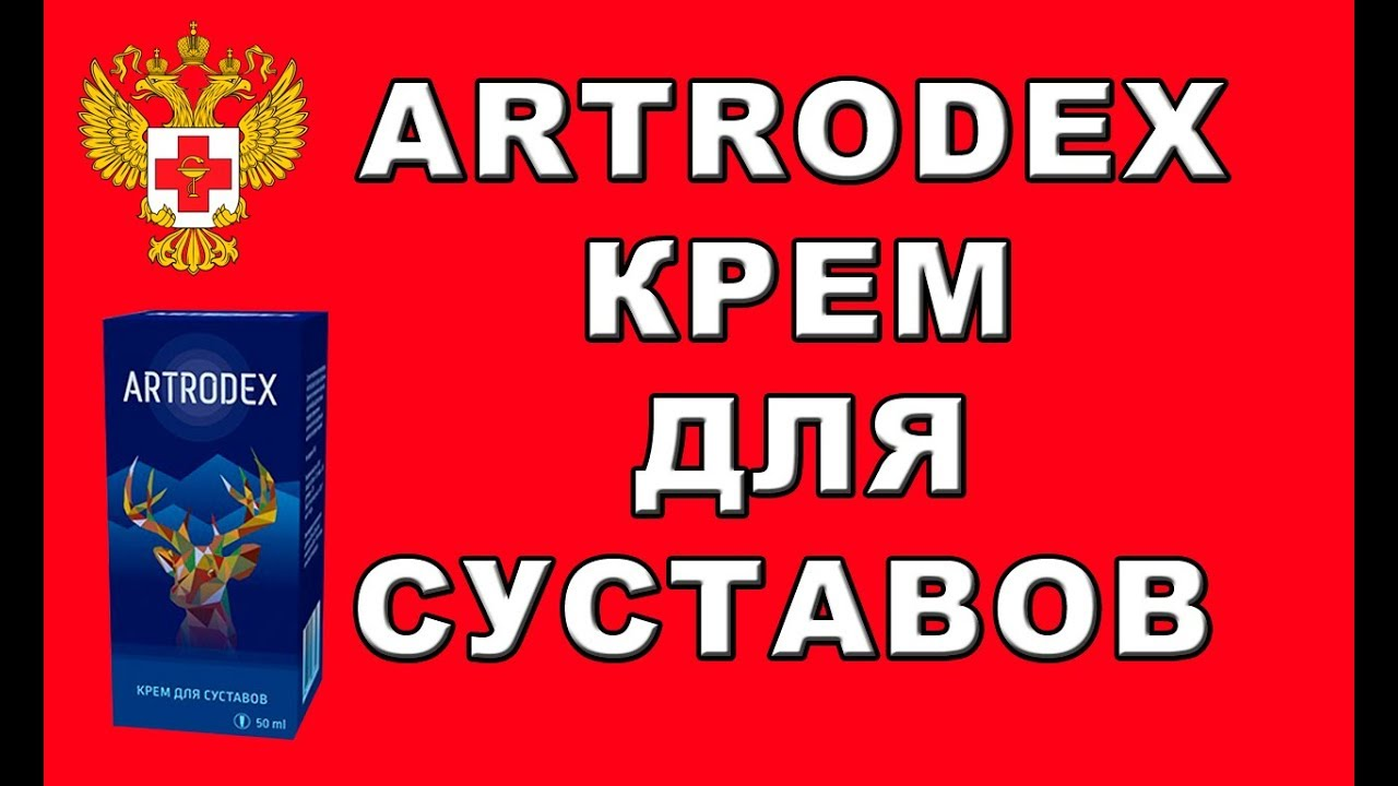 Видео Артродекс
