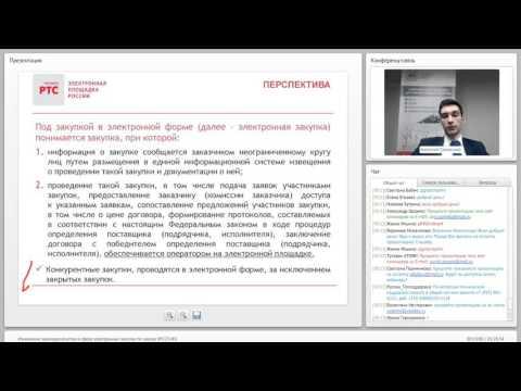 Изменения законодательства в сфере электронных закупок по закону №223-ФЗ