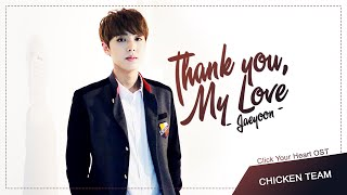 [VIETSUB + KARA] SF9 Jaeyoon - Thank You, My Love (Click Your Heart OST)