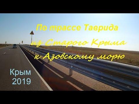 Трасса ТАВРИДА в Крыму, стройка продолжается. Проехались: Старый Крым - Азовское море