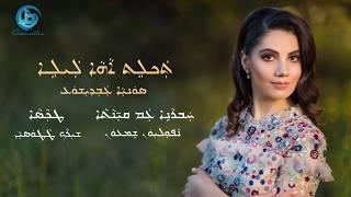 Sonia Odisho - Taklet Ah Leleh 2018 - Lyrics In Assyrian Script