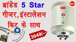 Best Branded Geyser Under 3000 in India | By Ishan - Download this Video in MP3, M4A, WEBM, MP4, 3GP