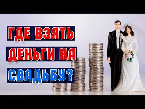 Где взять деньги на свадьбу: стоит ли брать кредит???