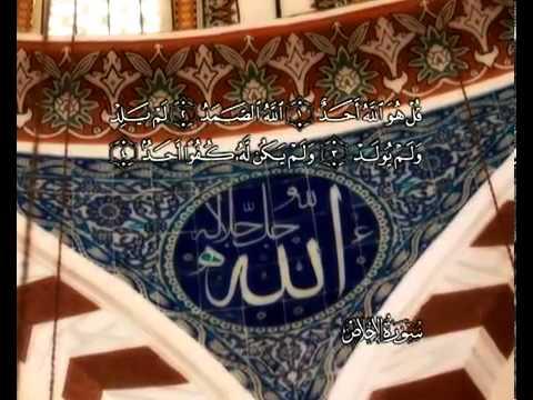 Sourate Le monotheisme pur <br>(Al Ikhlas) - Cheik / Mahmoud El Banna -