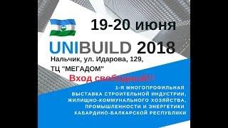 Первая строительная выставка в Нальчике !!!