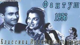 Классика Индийского кино Фантуш (1956)