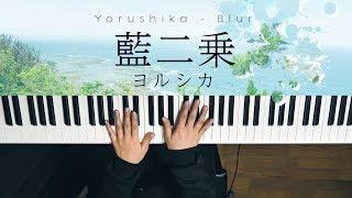 藍二乗   ヨルシカ(piano Cover)BlurYorushika