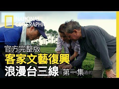 客家文藝復興-浪漫臺三線-先民寶藏.jpg