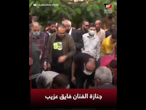 جنازة الفنان فايق عزب والحزن يسيطر على الجميع
