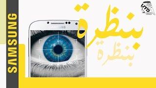 حرك صفحاتك بعينك على جالكسي S4 Smart Scroll on Galaxy S4