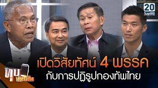 ฟัง 4 พรรค ฉะ ปฏิรูปกองทัพไทย