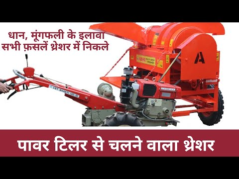 Power Tiller Multicrop Thresher