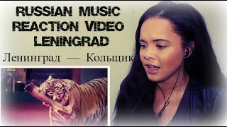 Russian Music Reaction Video   Leningrad   Ленинград — Кольщик