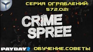 Payday 2. Crime Spree/Серия ограблений. Обучение и советы.Сложность: полмиллиона.