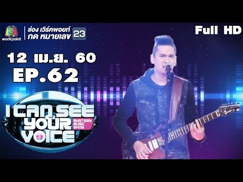 I Can See Your Voice Thailand | Ep. 62 | แมว จิรศักดิ์ | 12 เม.ย. 60 Full HD