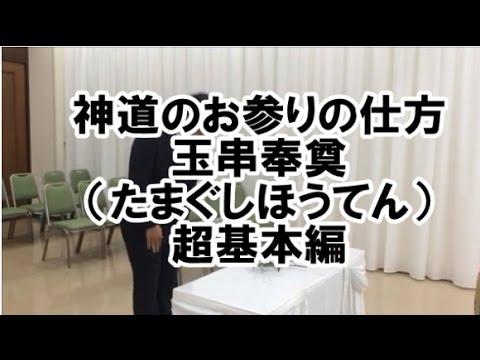 神道でのお参りの仕方 玉串奉奠 超基本編 葬儀・葬式ch