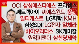 김현구의 주식 코치 2부 (20210925)