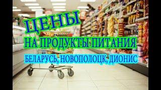 Цены на продукты питания в Беларуси. Декабрь 2017. Инженер Андрей.