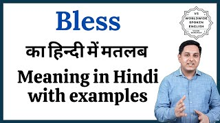 Bless meaning in Hindi | Bless का हिंदी में अर्थ | explained Bless in Hindi
