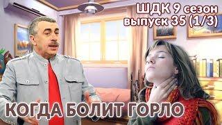 Когда болит горло -  Доктор Комаровский