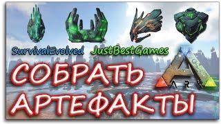 КАК СОБРАТЬ АРТЕФАКТЫ? - Ark Survival Evolved