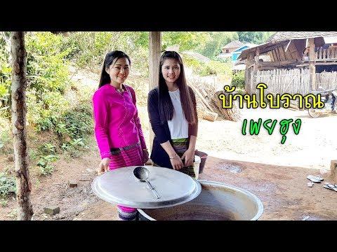 """เชียงตุงฮ่างหลี EP.4 เข้าครัวสาวงามบ้านล้าวกับสุดยอดเมนู """"ข้าวส้มมันอาลู"""" สูตรต้นตำรับ!!!"""