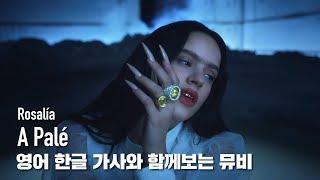 한글 자막 MV | ROSALÍA   A Palé