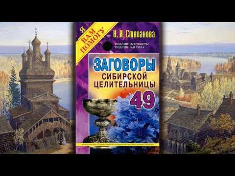 Заговоры сибирской целительницы 49 скачать бесплатно