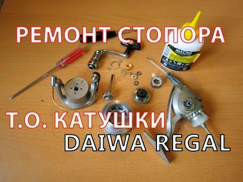 Обслуживание катушки Daiwa regal. Ремонт стопора катушки для спиннинга.