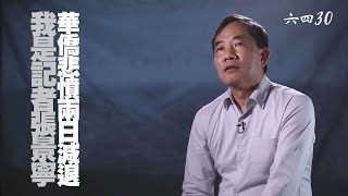 六四30周年 - 我是記者 張景寧 - 華僑悲憤兩日減退