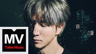 Gambar cover 薛之謙 Joker Xue【肆無忌憚】HD 高清官方完整版 MV