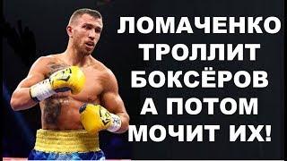 Василий Ломаченко УКРАИНСКИЙ МОХАММЕД АЛИ