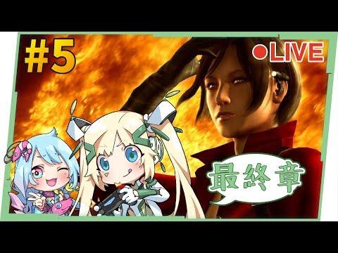 LIVE【惡靈古堡6】#05 艾達篇 全篇通關紀錄 ▹璐洛洛◃